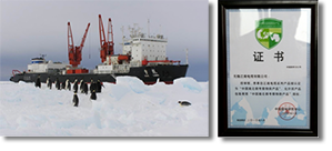 Antarctic scientific expedition project